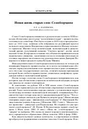 Семибоярщина — википедия