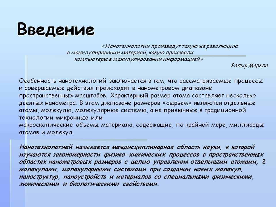 Удивительный мир нанотехнологии - control engineering russia