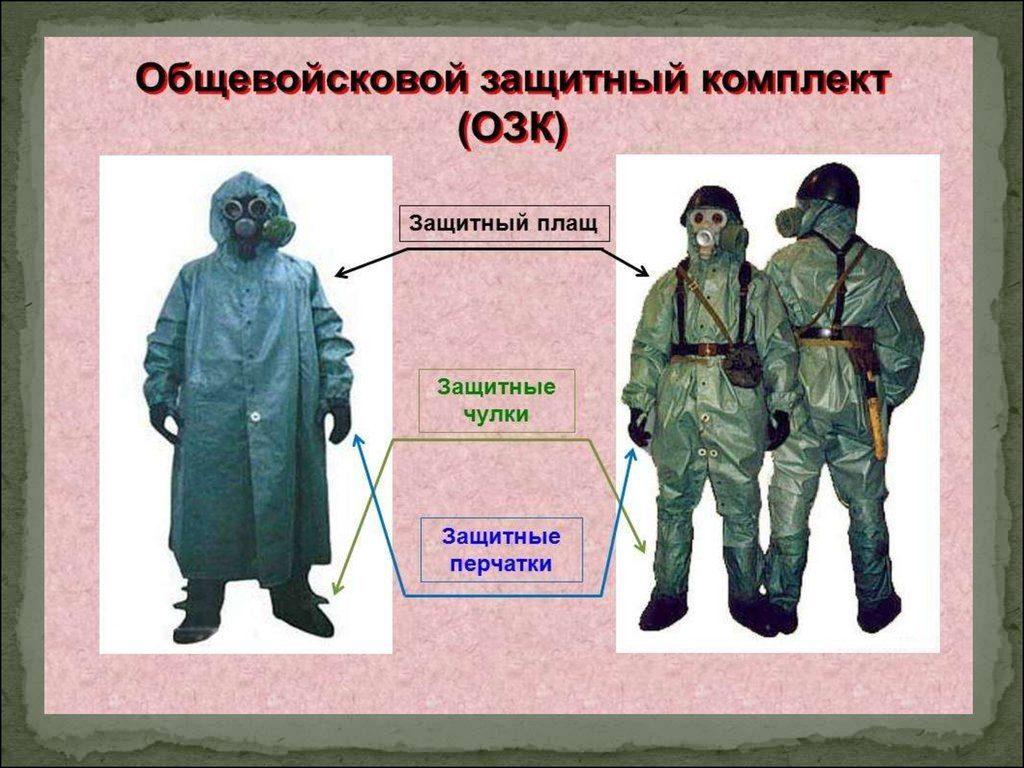 Общевойсковой защитный комплект — википедия