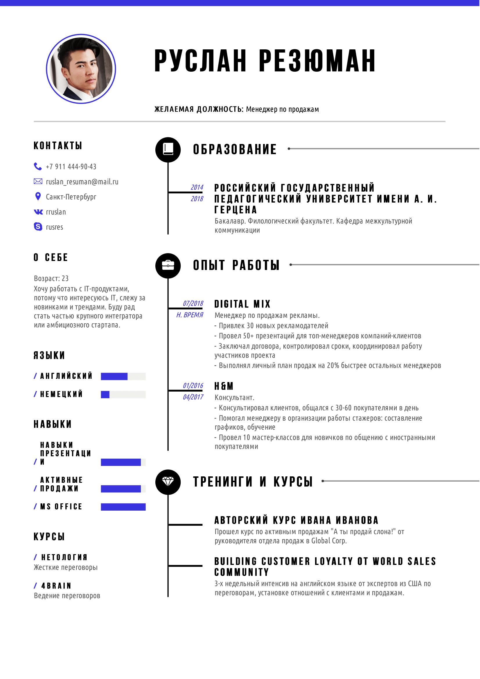 Как подготовить хорошее резюме для it-специалиста