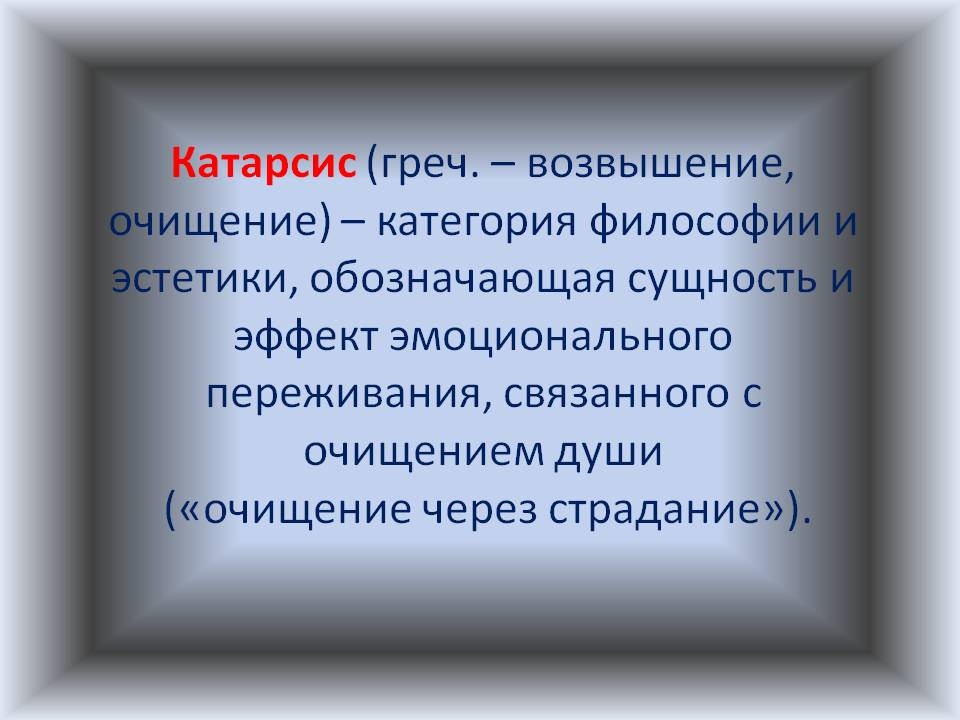 Катарсис - определение, примеры, катарсис в философии - узнай что такое