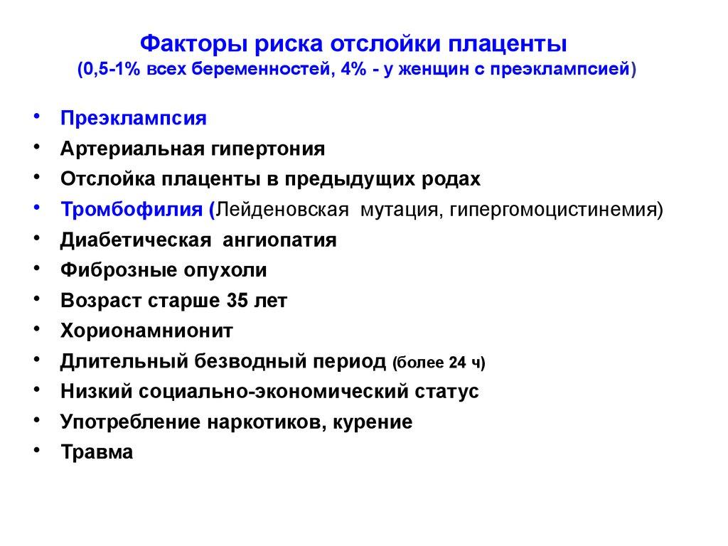 Тромбофилия что это такое | neverdikt.ru