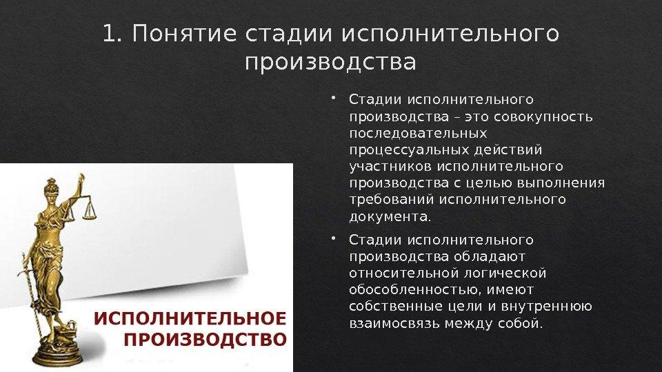 Исполнительное производство — википедия. что такое исполнительное производство