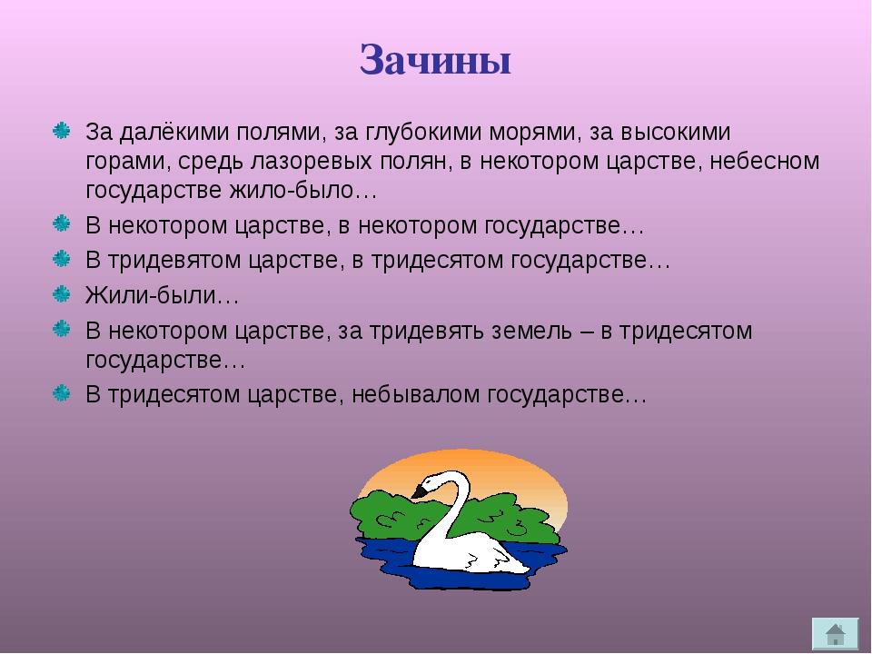 Зачин в сказке - это особенность русских сказок