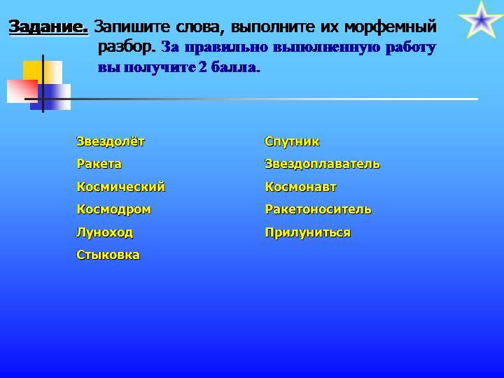 """Конспект по русскому """"однозначные и многозначные слова"""""""