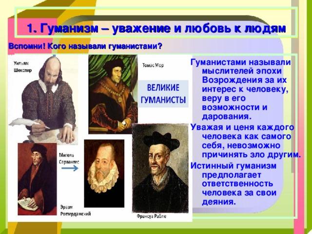 Что такое гуманизм? от эпохи возрождения до российского права