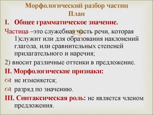 """Конспект """"частицы не и ни. значение и правописание""""   учительpro"""