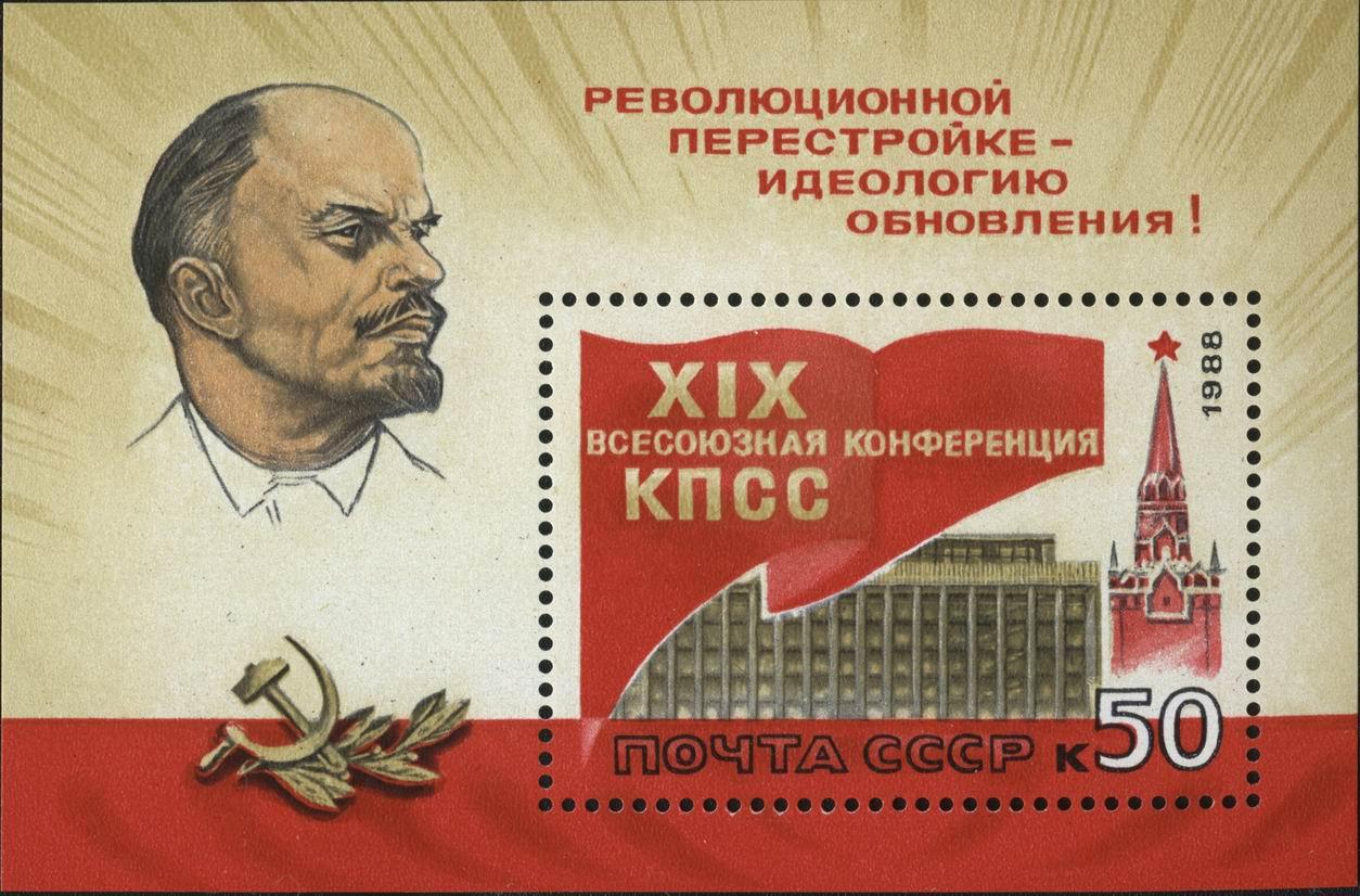 Российская коммунистическая партия-кпсс