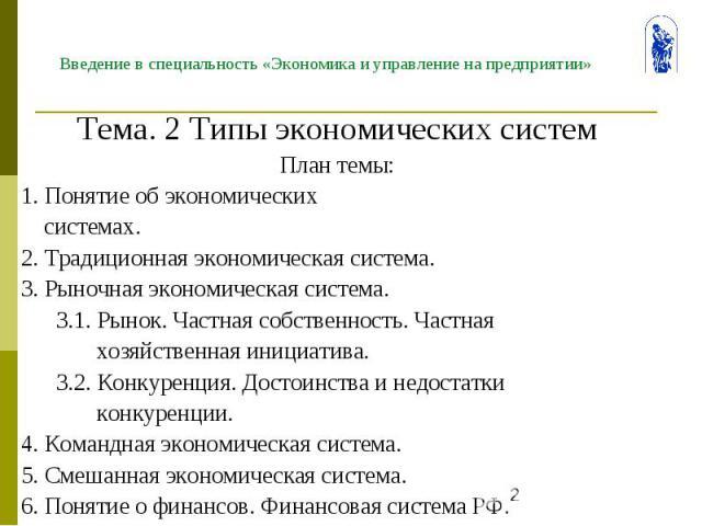 Что такое экономическая система: определение, структура, типы и модели :: syl.ru