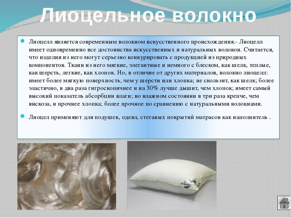Лиоцелл: что это за ткань, каковы ее свойства и особенности, где применяют материал?