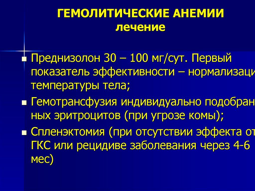 Анемия. виды анемий: железодефицитная, гемолитическая, в12 дефицитная, апластическая.  причины, диагностика, степени анемии. :: polismed.com