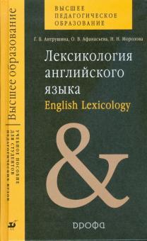 Лексика – что это такое в русском языке, определение и примеры (5 класс)