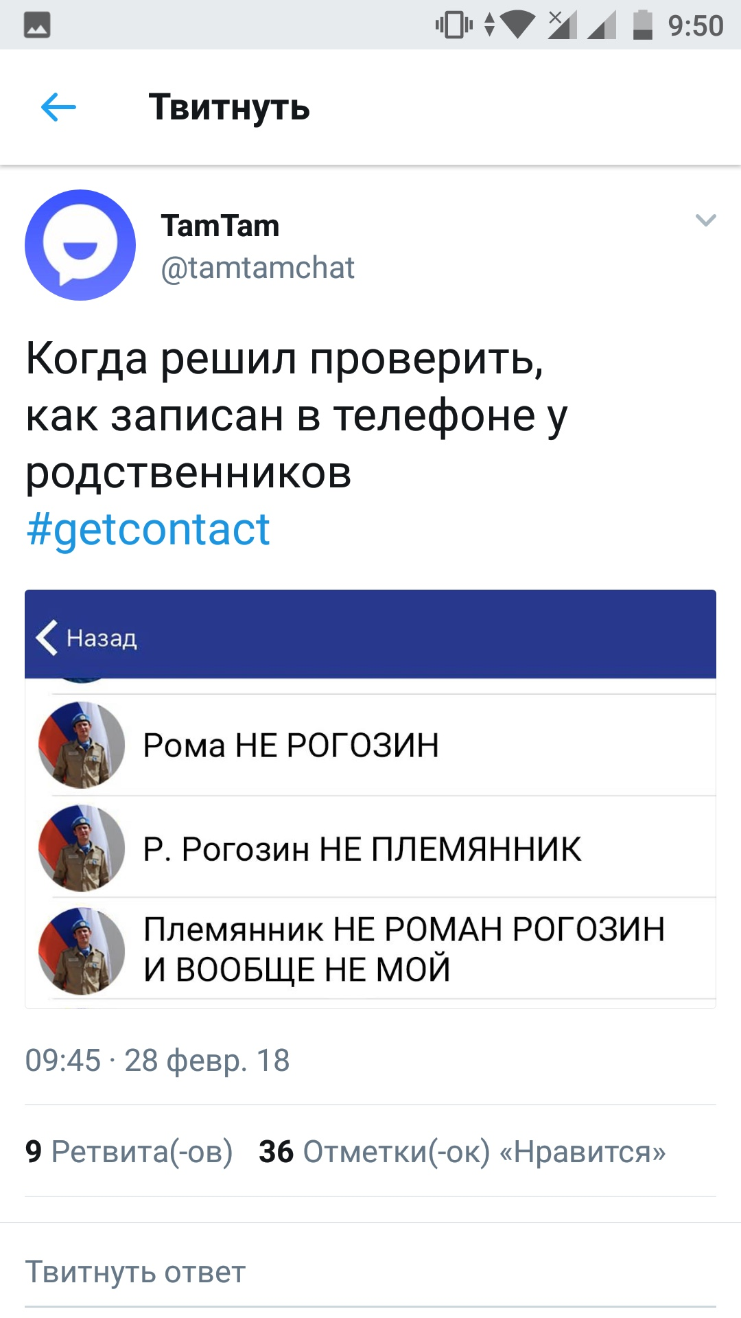 Отзывы о getcontact - положительные и отрицательные мнения пользователей