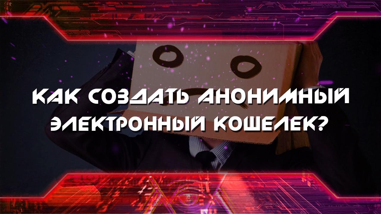 Создание электронного кошелька школьника