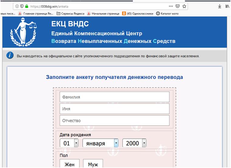 Официальный компенсационный центр возврата невыплаченных денежных средств – обман, лохотрон, мошенничество, отзывы | it-actual.ru