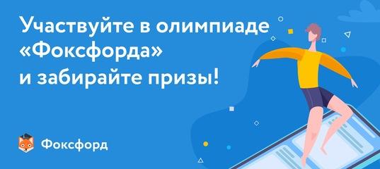 Всероссийская олимпиада школьников: всё, что вы хотели узнать