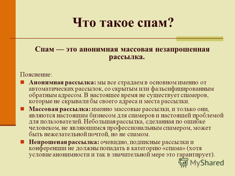 Что такое спам в электронной почте и чем он грозит? :: syl.ru