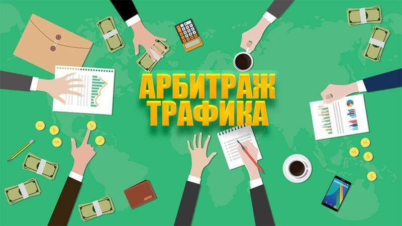 Арбитраж трафика через вконтакте - как начать и заработать в 2020 году + кейсы про мобильный вк арбитраж