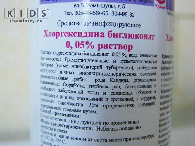 Инструкция для лечения раствором хлоргексидина биглюконата и что это такое