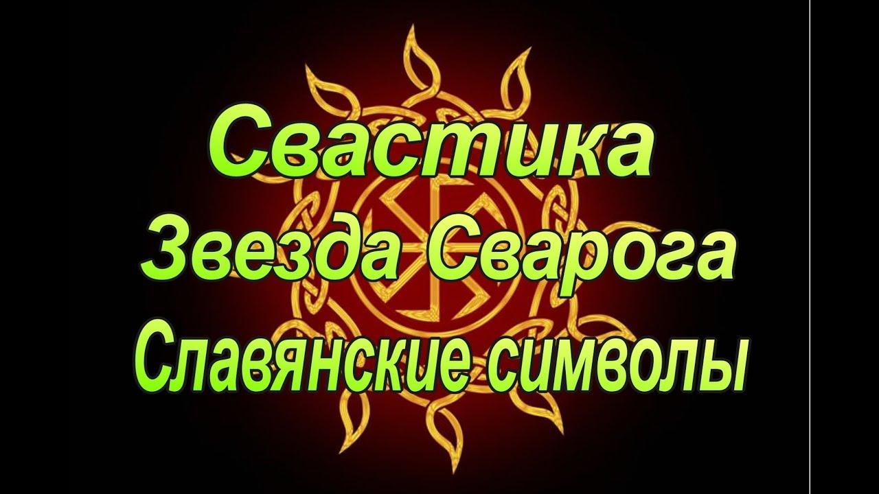 Что означает коловрат – описание и особенности славянского символа