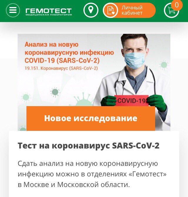 Где пройти тест на коронавирус в свободе платно и бесплатно: цена и сроки коронавирус covid–19 |