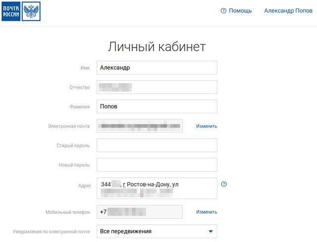 Отслеживание почтовых отправлений по всему миру