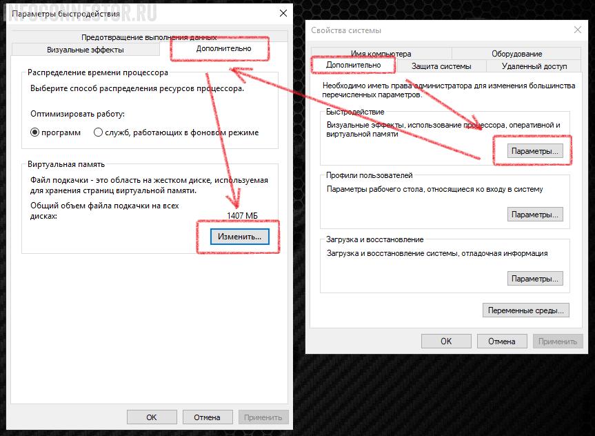 Файл подкачки: какой размер выбрать, как увеличить и изменить файл подкачки в windows