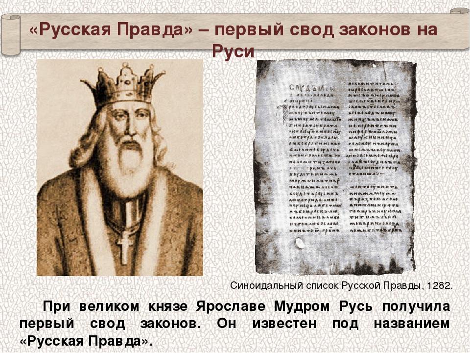 Правда ярослава мудрогосвод законов киевской руси