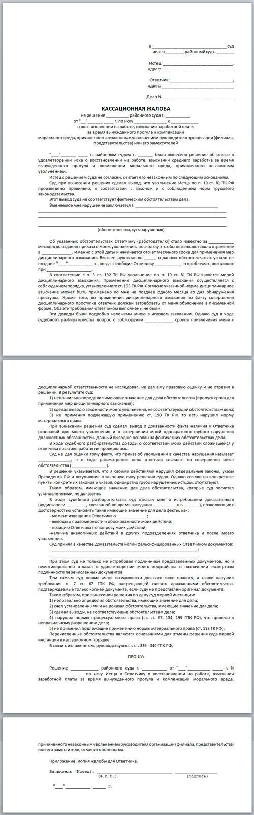 Значение слова «кассация» в 10 онлайн словарях даль, ожегов, ефремова и др. - glosum.ru