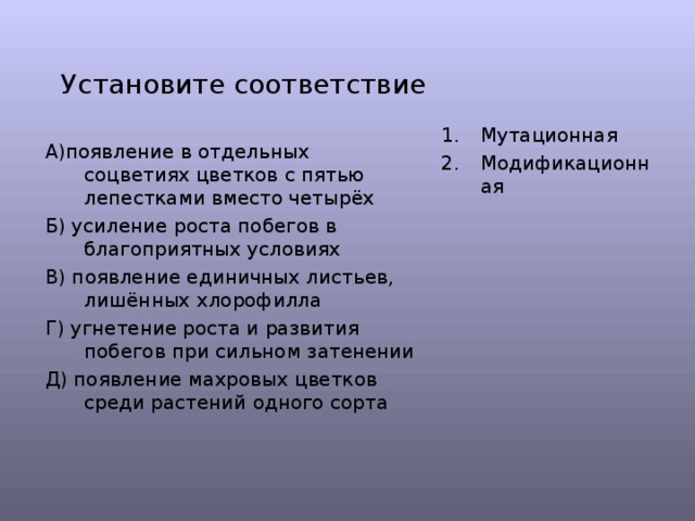 § 34. мутационная изменчивость