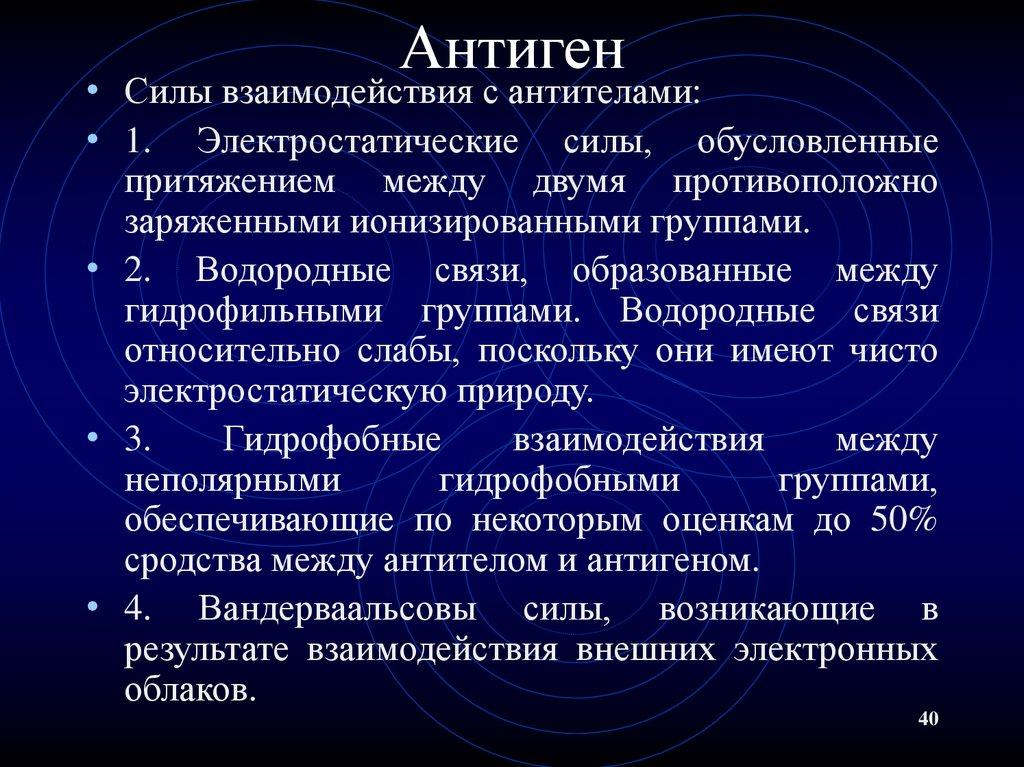 Антиген