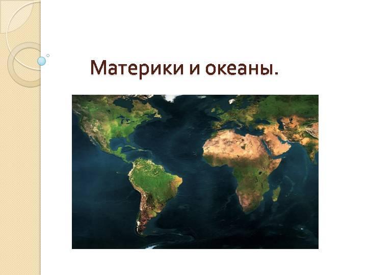 География-земли.рф |   материки и континенты