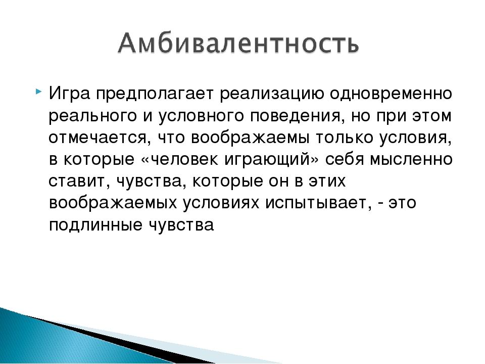 Амбивалентный - это что такое? амбивалентность как отношение субъекта и как характеристика объекта   :: syl.ru
