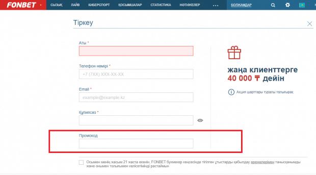Фрибет до ₽10000 за регистрацию от бк «фонбет» - рейтинг букмекеров
