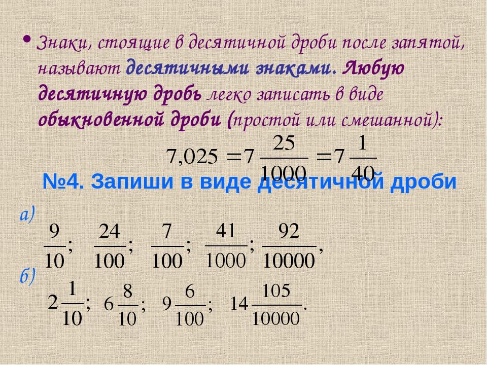 Электронный справочник по математике для школьников арифметика конечные и бесконечные десятичные дроби умножение и деление десятичных дробей на степени 10 обращение конечной десятичной дроби в простую дробь