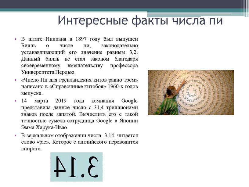 Число пи (π) — определение и его история - узнай что такое