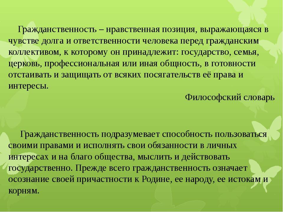 Что таоке гражданственность. что такое гражданственность? значение и толкование слова grazhdanstvennost, определение термина - права