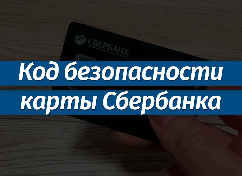 Как узнать и использовать код клиента сбербанка