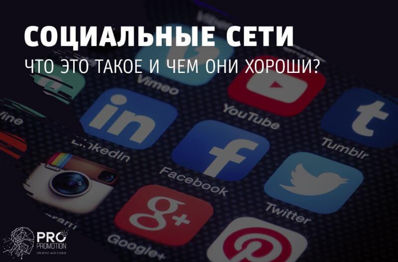 Социальная сеть — википедия с видео // wiki 2