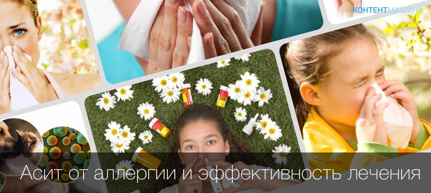 Асит-терапия при аллергии – можно ли вылечиться навсегда?