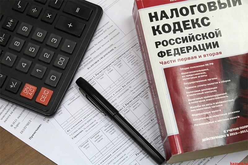 Налог