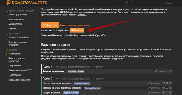 Политика конфиденциальности платформы «donation alerts» для пользователей не из европейского союза