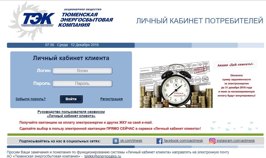 Тэк - это... топливно-энергетический комплекс: значение, проблемы и перспективы развития :: businessman.ru