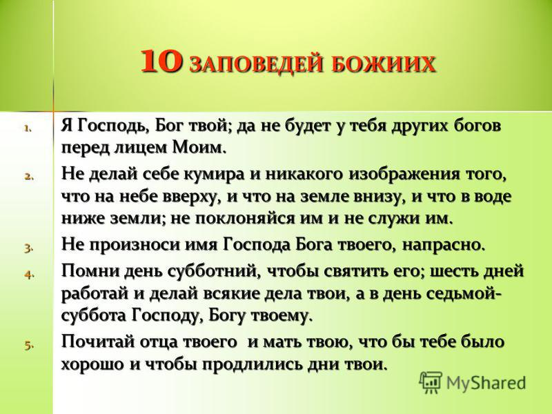Десять заповедей божьих и их значение