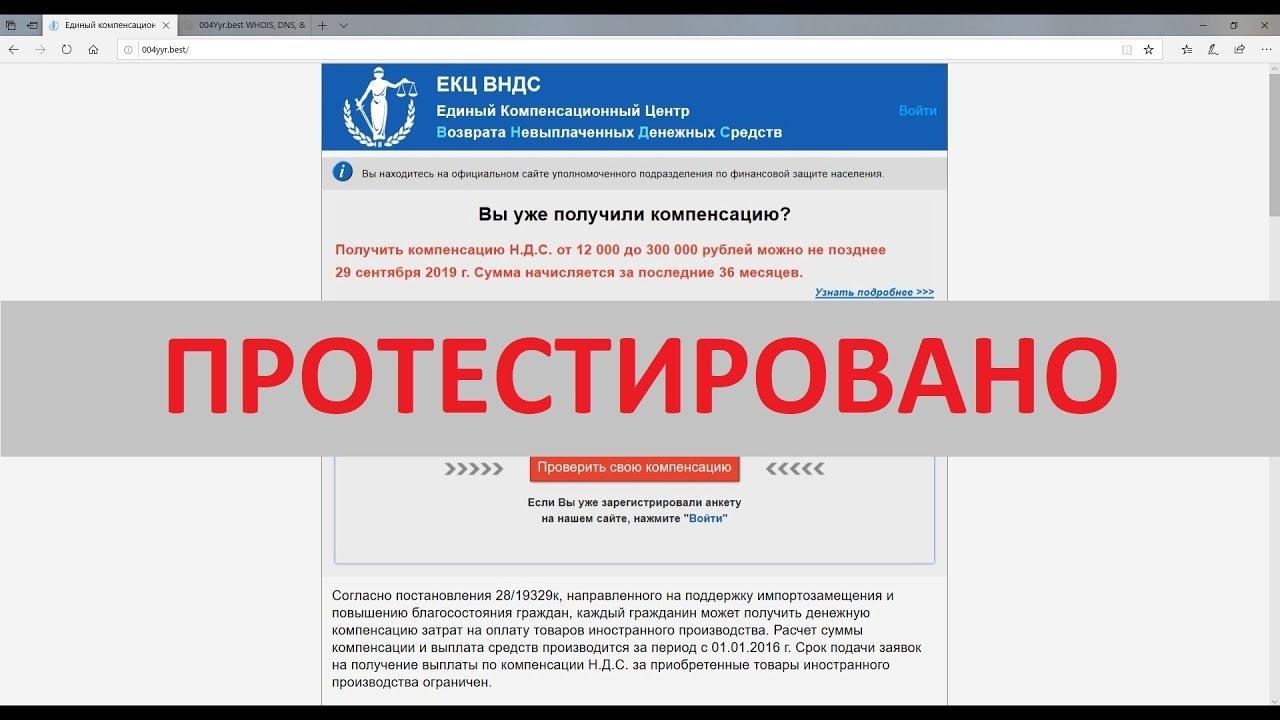 Официальный компенсационный центр возврата невыплаченных денежных средств - инфоконтроль в интернете