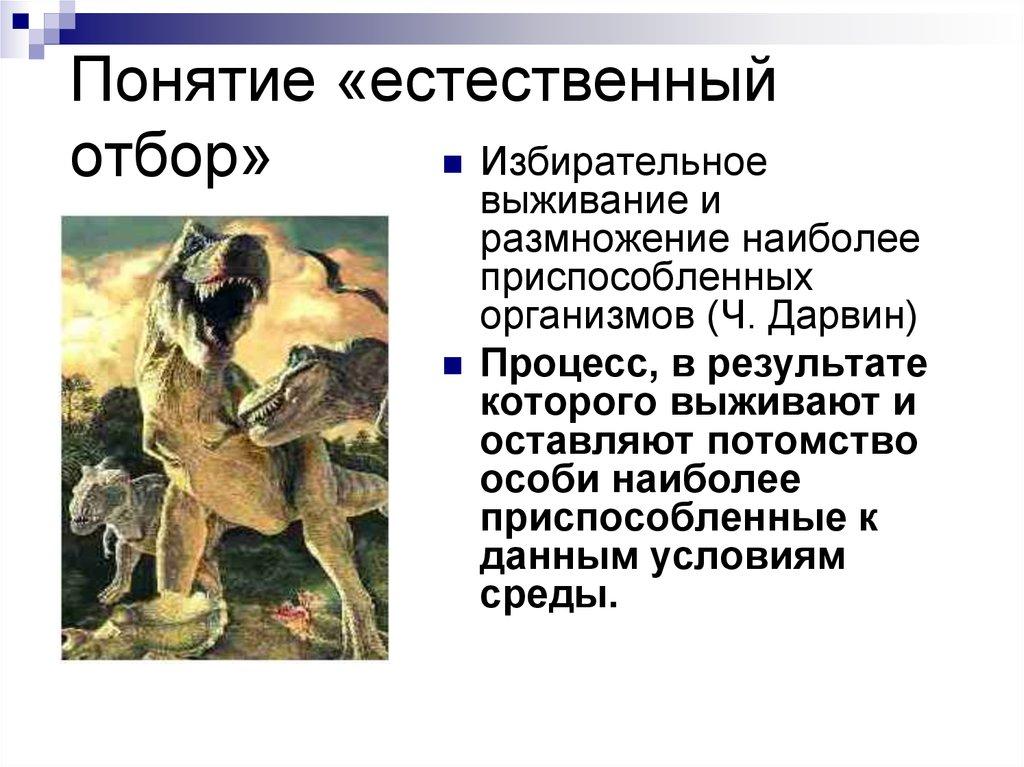 Естественный отбор — википедия переиздание // wiki 2