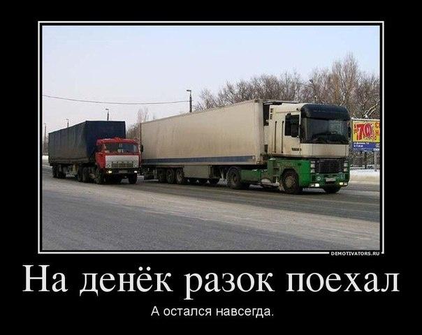 Каденция у дальнобойщиков - что это такое, как она определяется и на что влияет