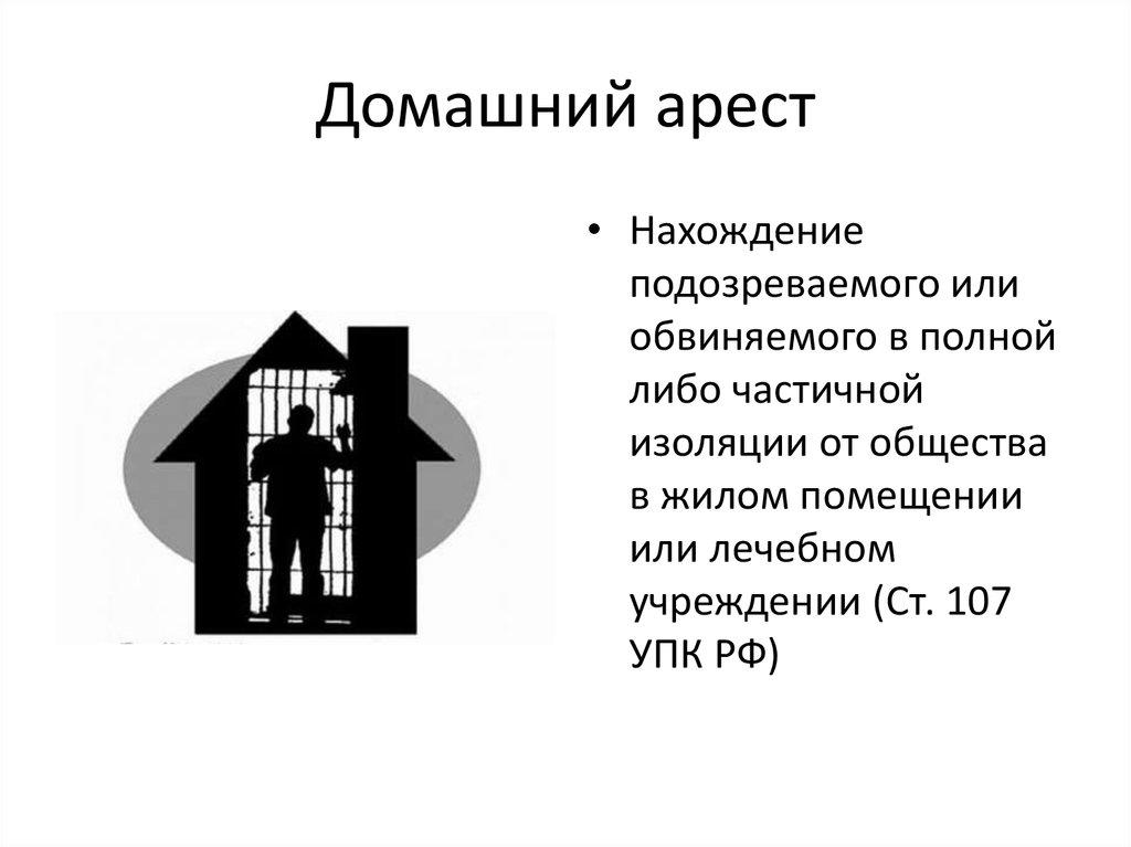 Домашний арест в россии: условия