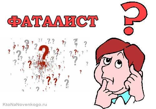 """Что значит слово фаталист. загадка """"фаталиста"""" в """"герое нашего времени"""""""