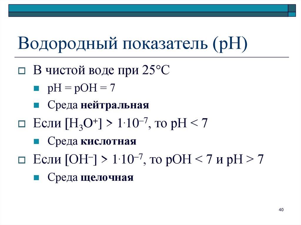 Что такое рн и ес? просто о сложном | полезно (огород.ru)